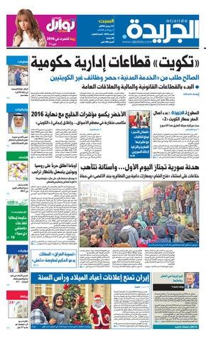 b824c3e9a عدد الجريدة 31 ديسمبر 2016 by Aljarida Newspaper - issuu