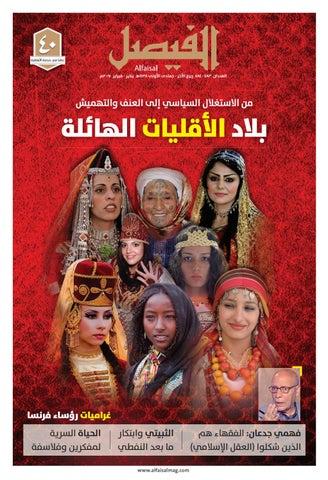 5496f4191cbca issuu483 484 مجلة الفيصل by yanal Isak - issuu