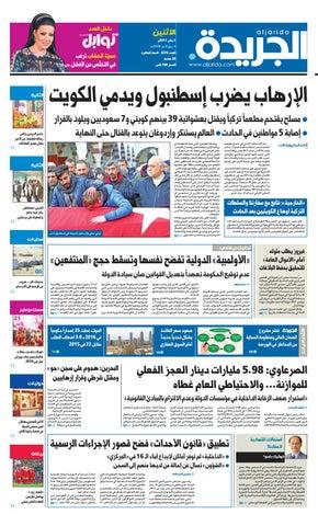 عدد الجريدة 02 يناير 2017 By Aljarida Newspaper Issuu
