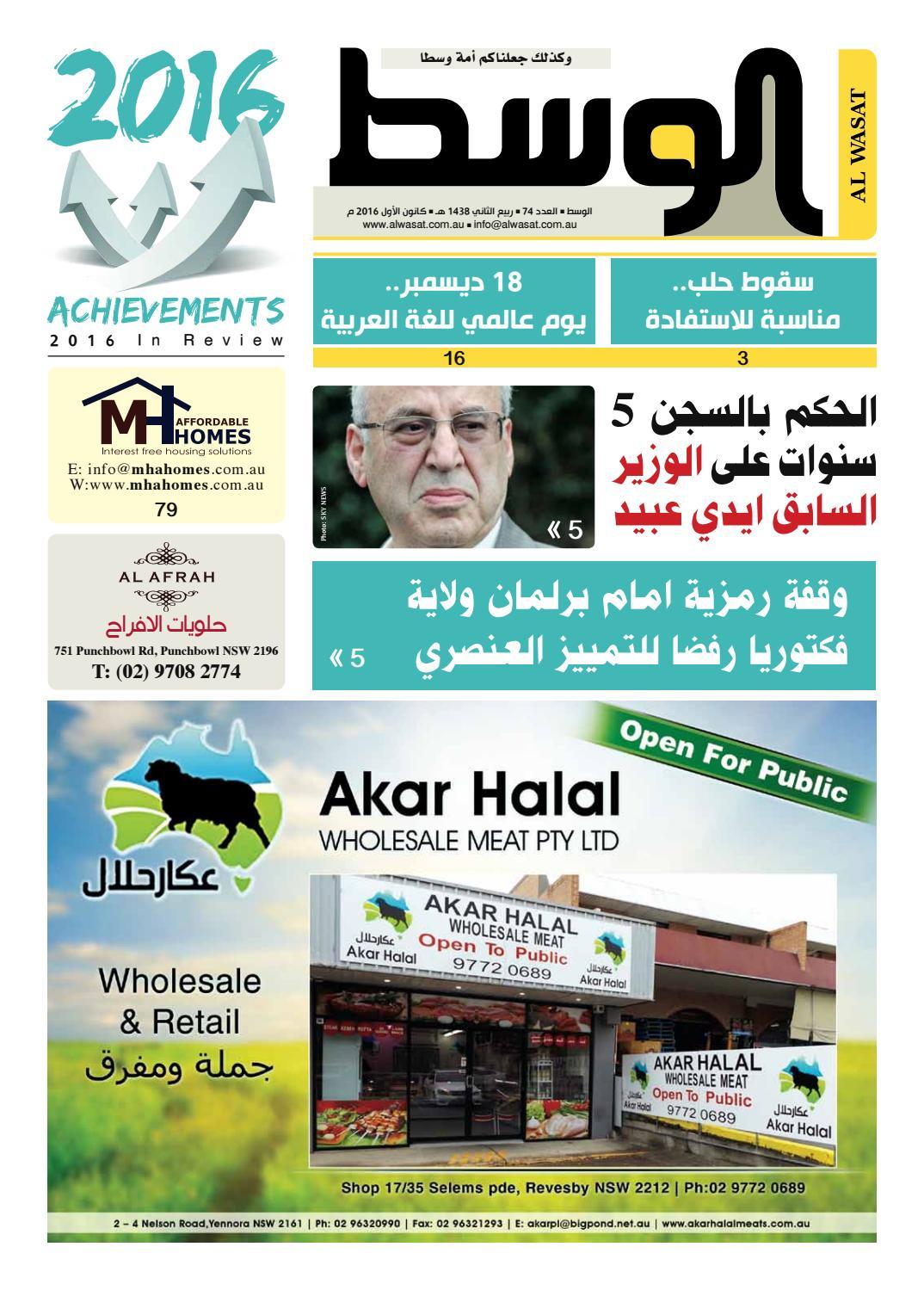 d1ec857df December 2016 by Al Wasat Newspaper - issuu