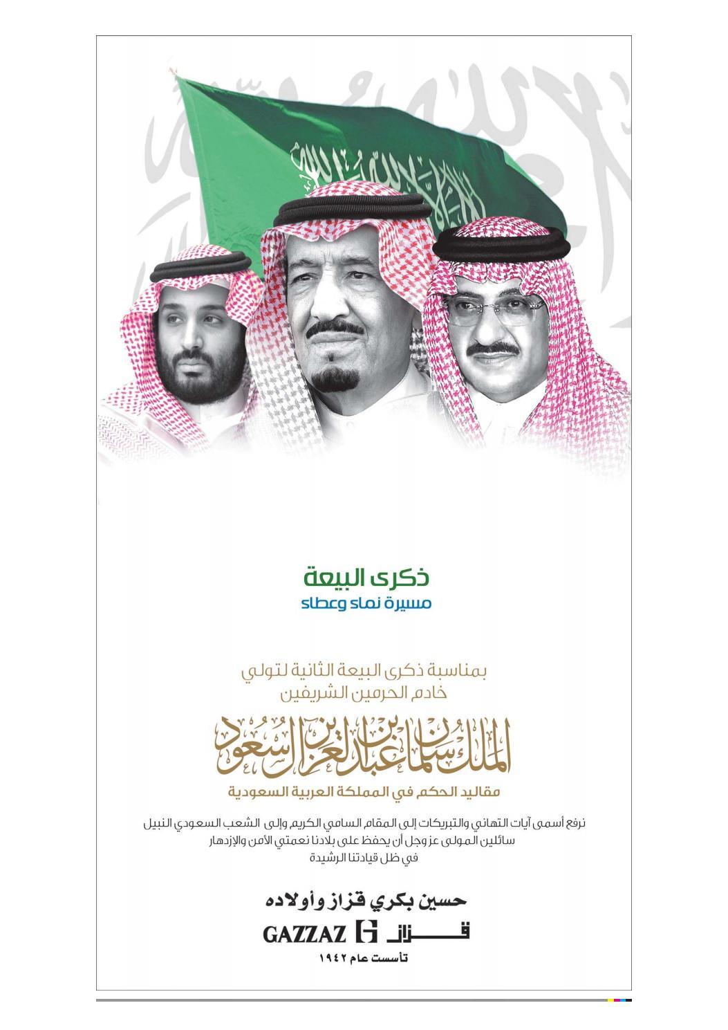 88fc31da6 Madina 20170102 by Al-Madina Newspaper - issuu