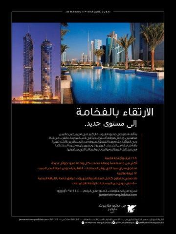 9fa415c49c2b6 دبي - ديسمبر   يناير   فبراير ٢٠١٧ by Hot Media - issuu