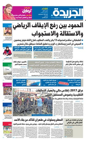 950ff4a3e7f86 عدد الجريدة 03 يناير 2017 by Aljarida Newspaper - issuu