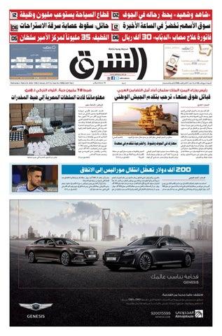 81bfd5c10 صحيفة الشرق - العدد 1858 - نسخة جدة by صحيفة الشرق السعودية - issuu