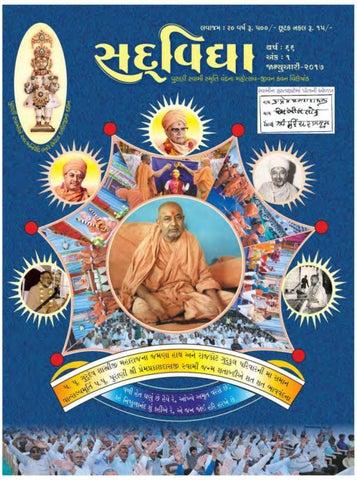 Sadvidya January - 2017 by Gurukul Rajkot - issuu