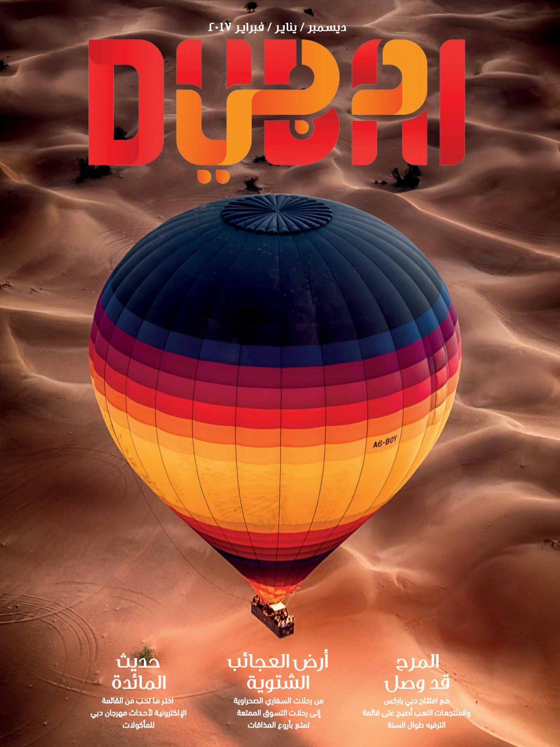 1cfb07b34 DUBAI - Arabic - December-January-February - 2017 by Hot Media - issuu
