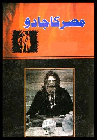 In pdf ka bangal urdu kala jadu