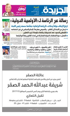 295131e47 عدد الجريدة 06 يناير 2017 by Aljarida Newspaper - issuu