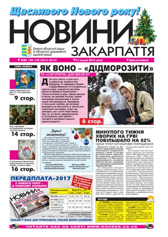 Novini 31 12 2016 №№ 149–150 (4614–4615) by Новини Закарпаття - issuu 87e3b18c392b0