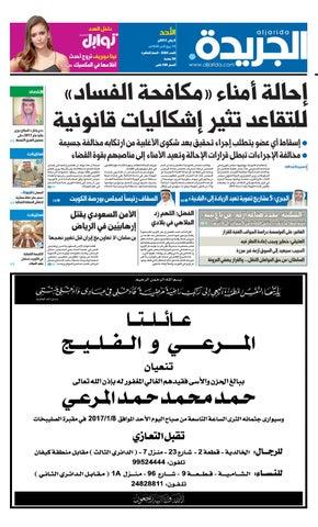 996886420eff1 عدد الجريدة 08 يناير 2017 by Aljarida Newspaper - issuu