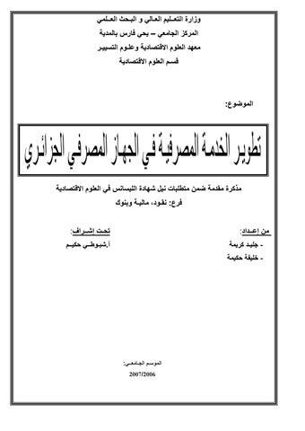 تطوير الخدمة المصرفية في الجهاز المصرفي الجزائري By Goudjil Mohamed Issuu