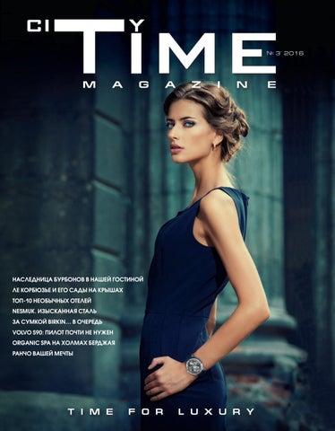 Timecity magazine ОСЕНЬ 2016 by TimeCity Magazine - issuu 1b0fb39d62f