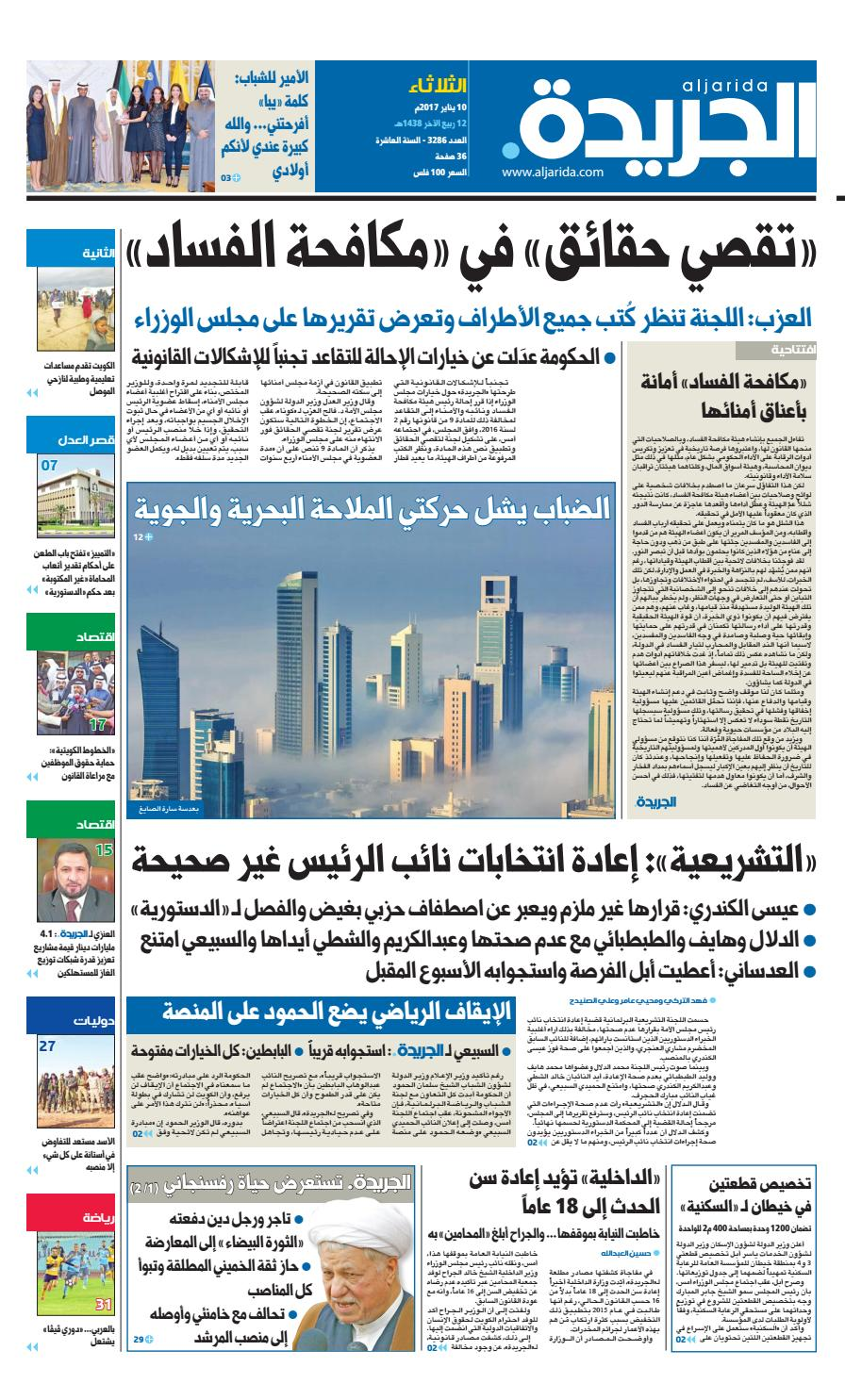181565de0629b عدد الجريدة 10 يناير 2017 by Aljarida Newspaper - issuu