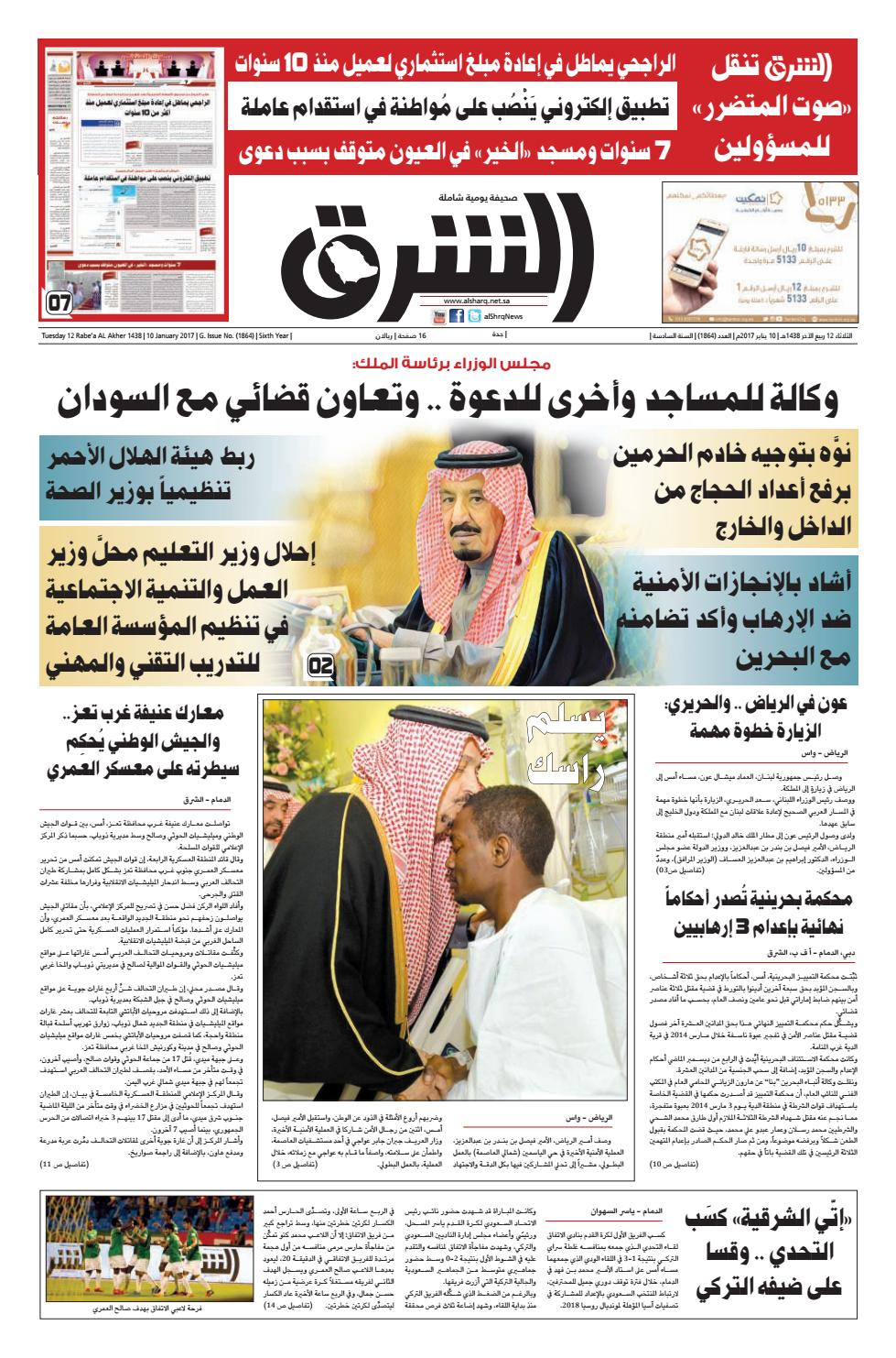fe9f7a7dd صحيفة الشرق - العدد 1864 - نسخة جدة by صحيفة الشرق السعودية - issuu