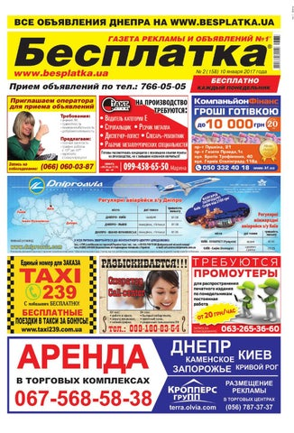 Besplatka  2 Днепр by besplatka ukraine - issuu 5b2c097732b