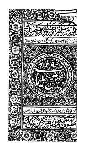 Naqsh Sulemani - PDF and eBook DOWNLOAD