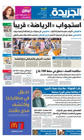 1003e0be6 عدد الجريدة 11 يناير 2017 by Aljarida Newspaper - issuu