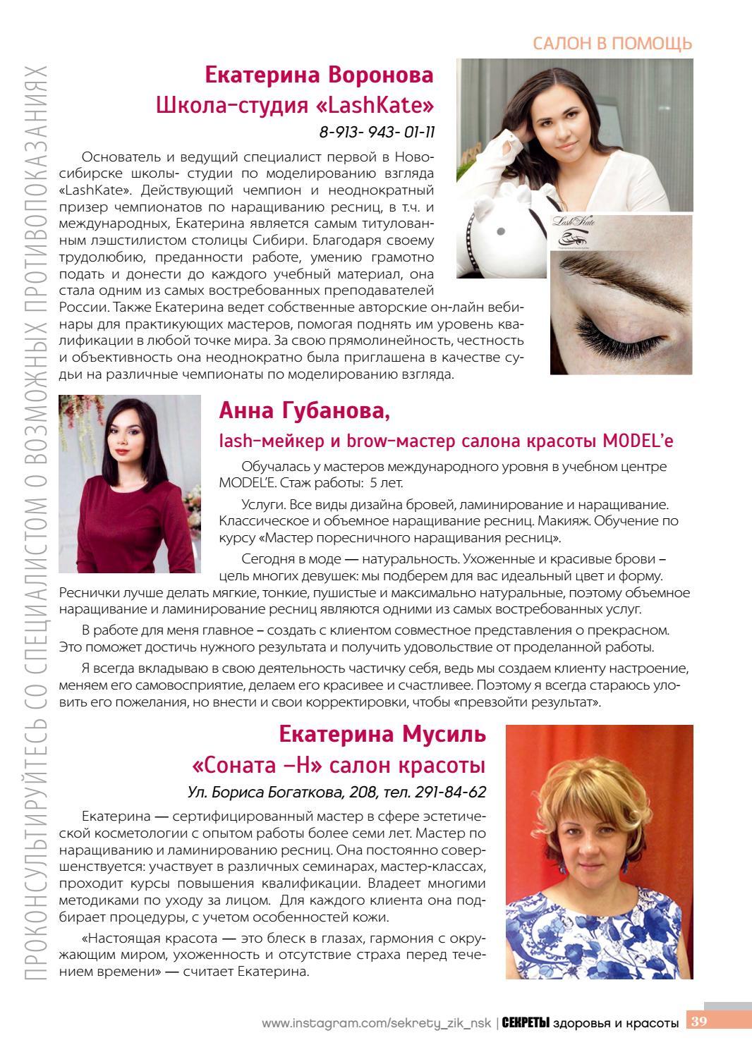 Девушка модель работы учебного центра kosto4ka девушка модель веб видео