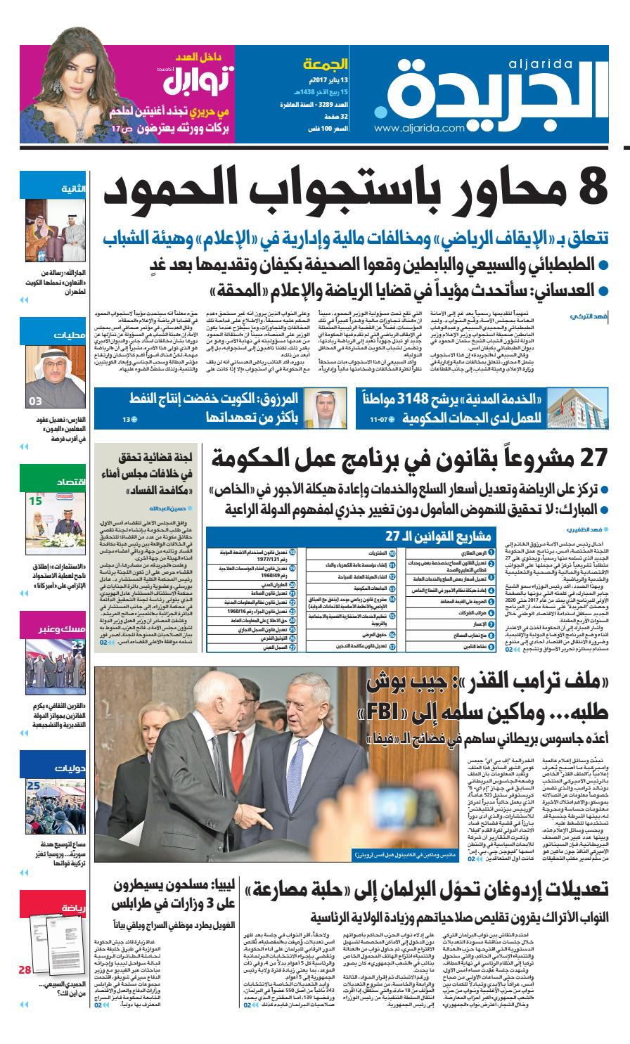 103d197716d6e عدد الجريدة 13 يناير 2017 by Aljarida Newspaper - issuu