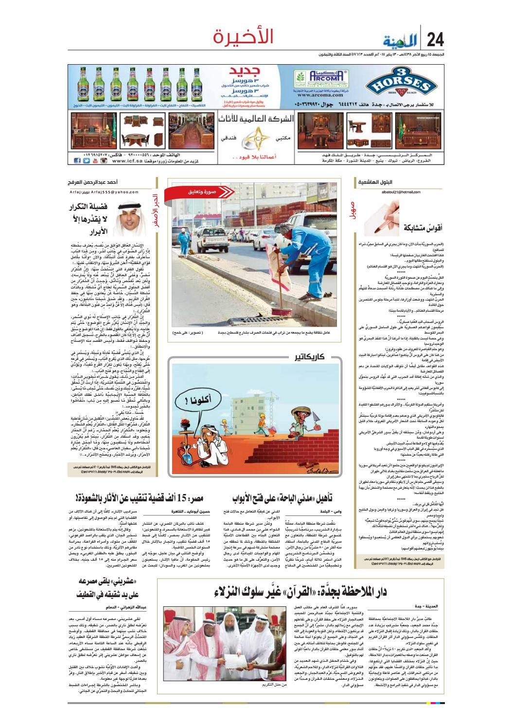 0d0208862 Madina 20170113 by Al-Madina Newspaper - issuu