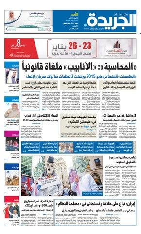 d48092b72 عدد الجريدة 15 يناير 2017 by Aljarida Newspaper - issuu