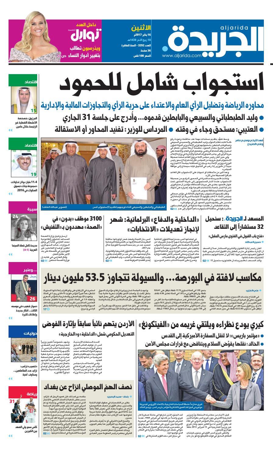 11e937c1b0cb4 عدد الجريدة 16 يناير 2017 by Aljarida Newspaper - issuu