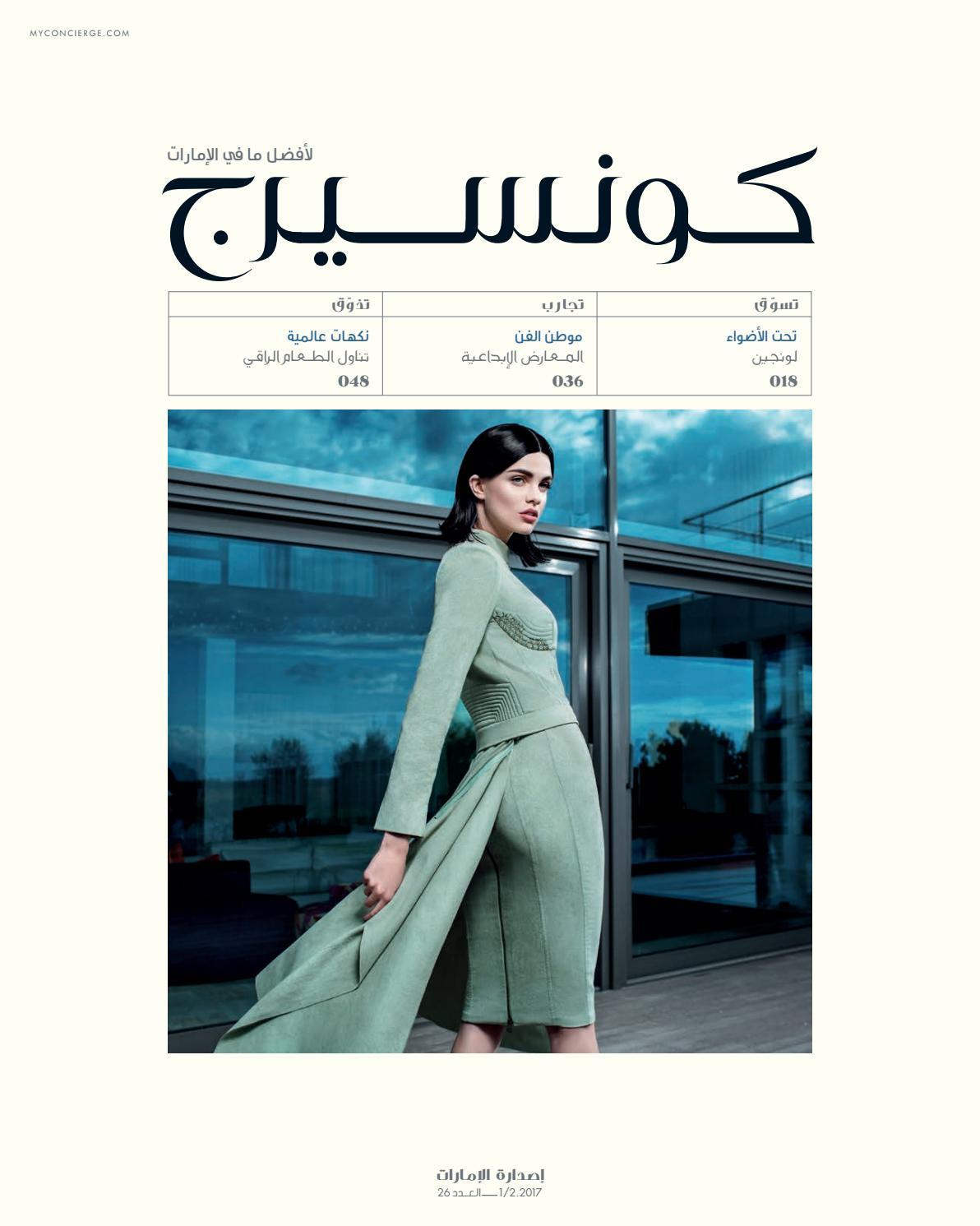 4d834f48d6dfe Concierge Arabic January 2017 by npimedia fz llc - issuu