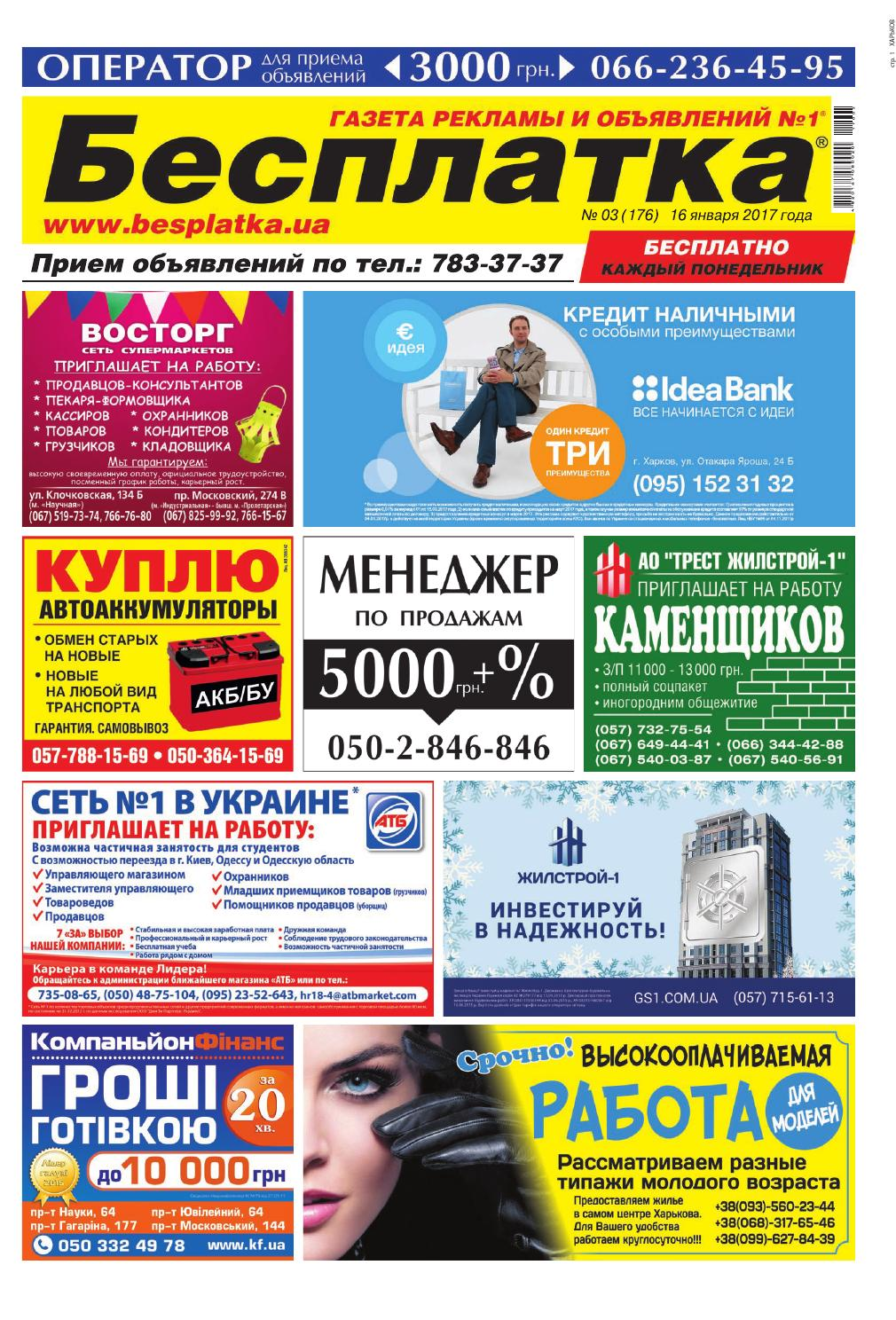 Besplatka  3 Харьков by besplatka ukraine - issuu 460a48fee8d