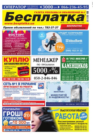 d07f3f0f3a3b Besplatka  3 Харьков by besplatka ukraine - issuu