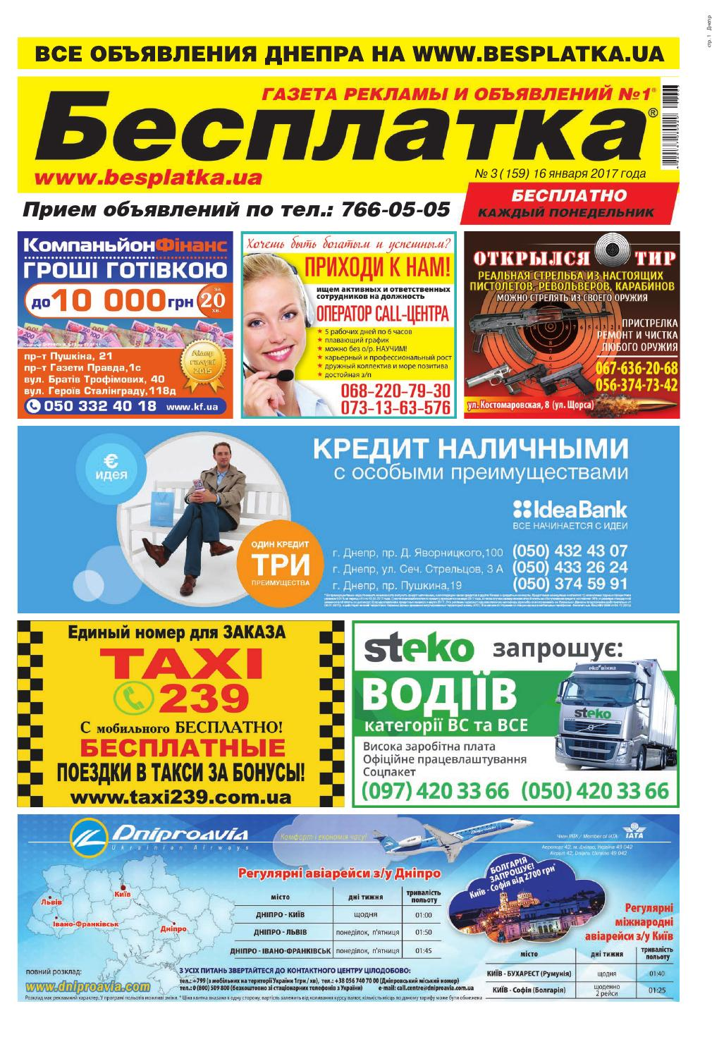 92773fc6f6b96 Besplatka #3 Днепр by besplatka ukraine - issuu