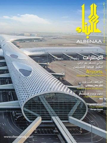 e1953ae32b10b Albenaa 315 by مجلة البناء - issuu
