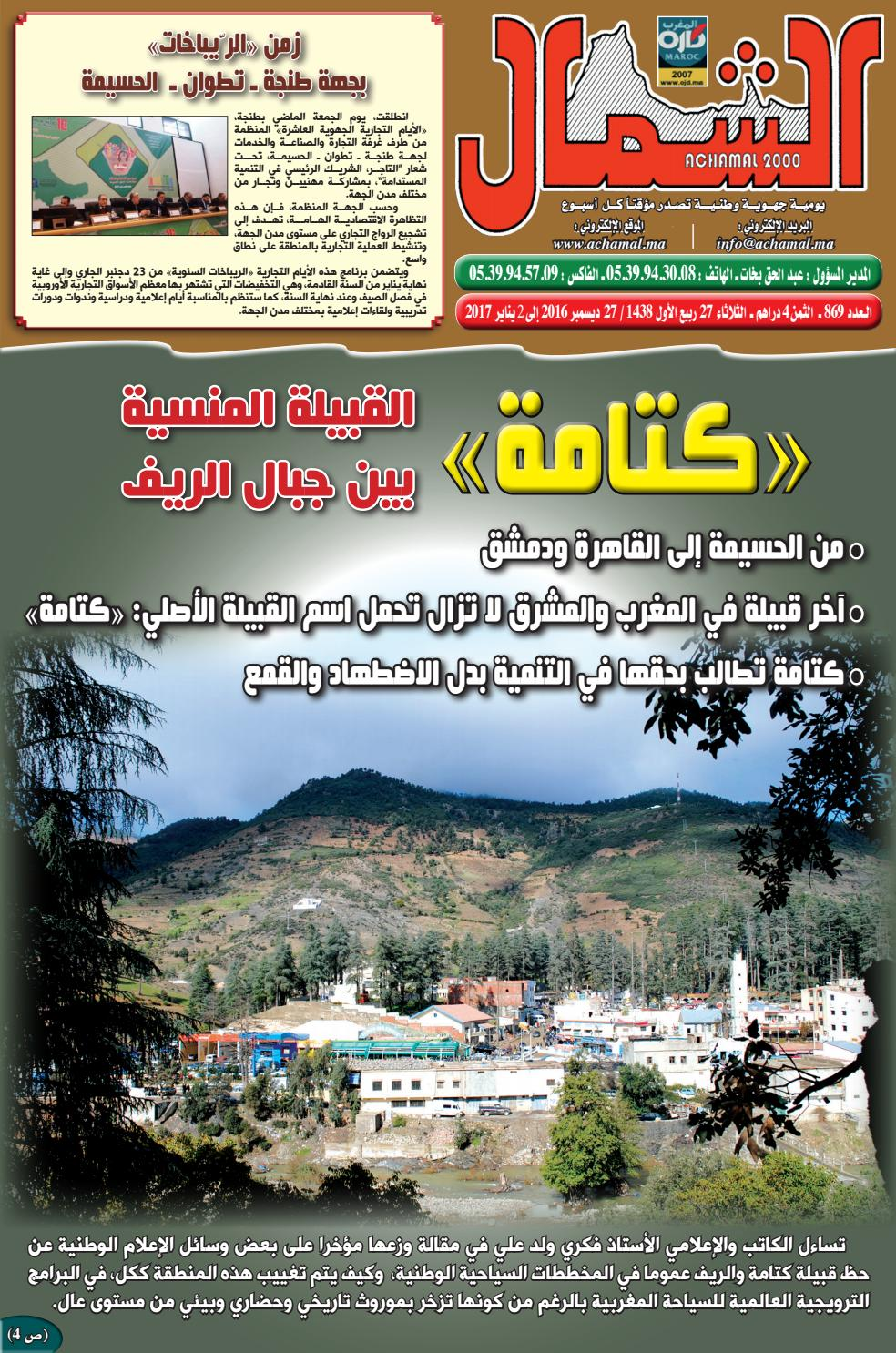 9df692927 Achamal n° 869 le 27 décembre 2016 by Journal Achamal - issuu