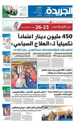 ce0afe1628b6a عدد الجريدة 13 يناير 2017 by Aljarida Newspaper - issuu