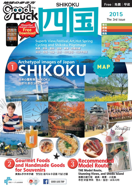 Awa Odori Dance Tokushima Prefecture 2015 Japan Whirlpools of Naruto Strait