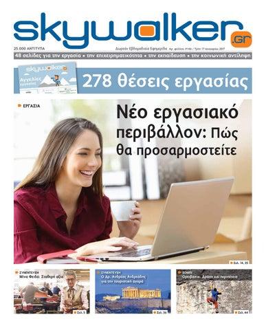 6da0e58a1a7 Skywalker free press 17 Ιανουαρίου 2017 by Skywalker GR - issuu