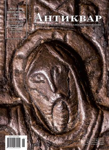 Каргопольское путешествие 2-я часть by The Vladimir Potanin Foundation -  issuu 5f2b0ed8fc6