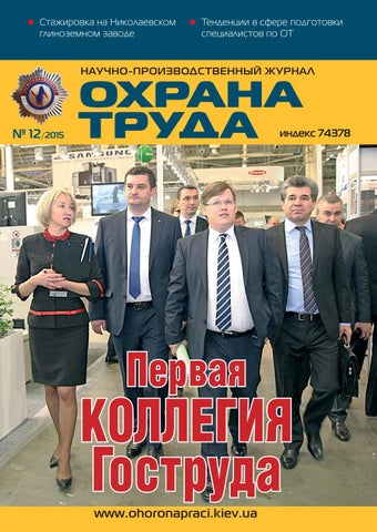 12-2015-rus by Охрана труда - issuu 2fb2f70835e3c