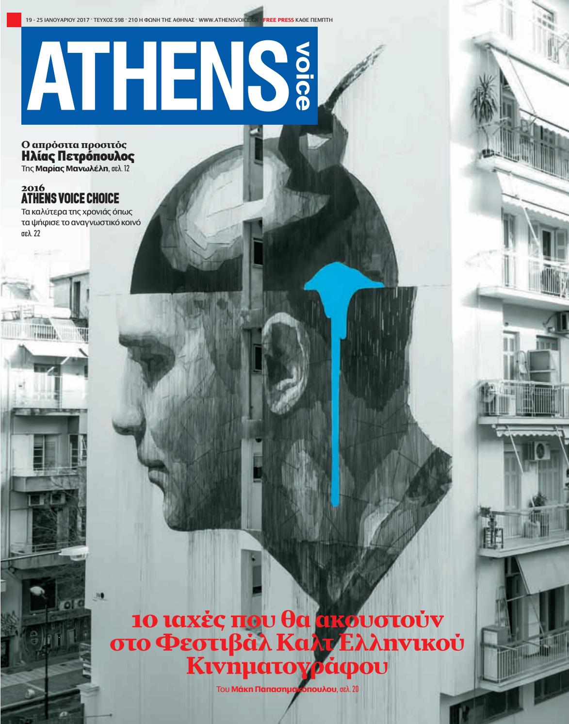 db71ab5e355 Athens Voice 598 by Athens Voice - issuu