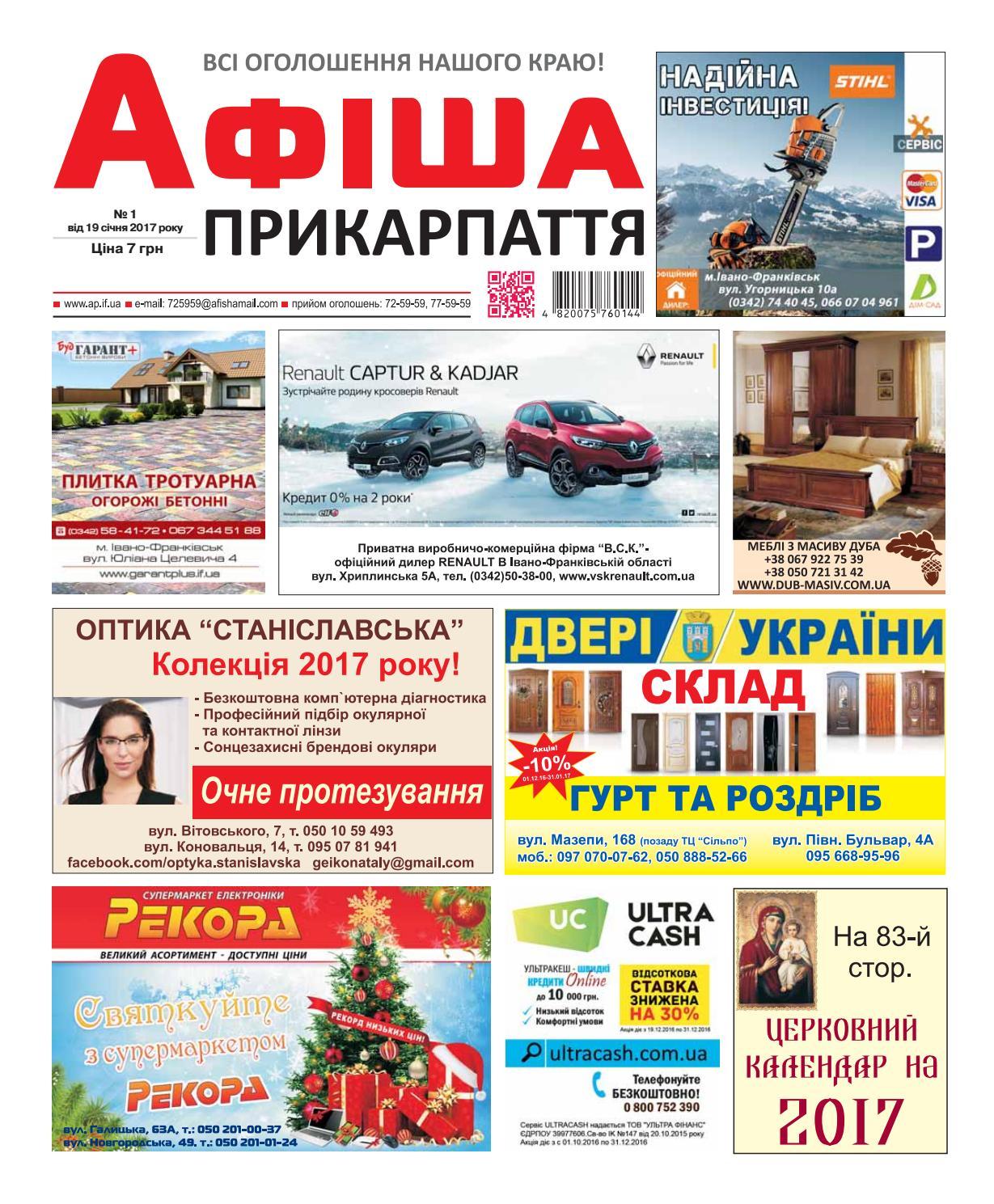 Афіша Прикарпаття №1 by Olya Olya - issuu f40b8800365ce