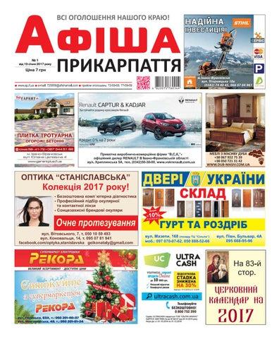 Афіша Прикарпаття №1 by Olya Olya - issuu d9b2196c386cd
