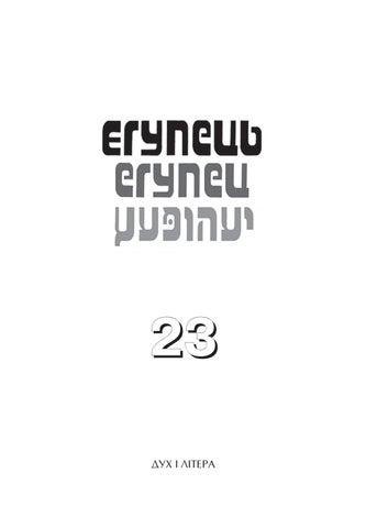 Egupets 23 by Танюша Самадова - issuu 1d8d66c6a8b82