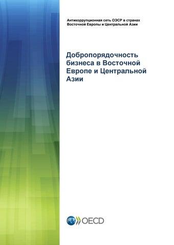 Добропорядочность бизнеса в Восточной Европе и Центральной Азии by ... dad5c4284e9