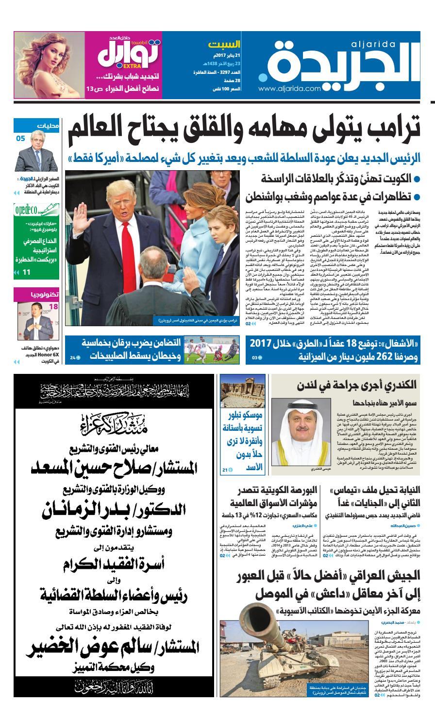 1650636bf عدد الجريدة 21 يناير 2017 by Aljarida Newspaper - issuu