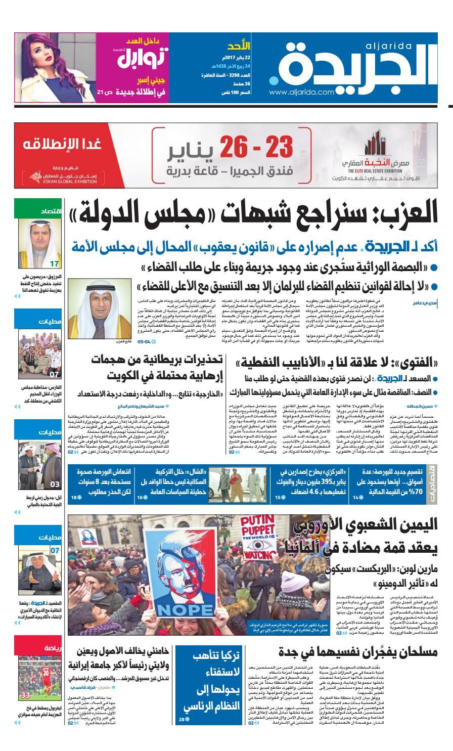 7ca3bc756 عدد الجريدة 22 يناير 2017 by Aljarida Newspaper - issuu