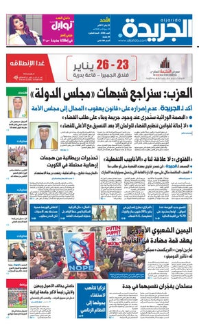 5ee4fcb59 عدد الجريدة 22 يناير 2017 by Aljarida Newspaper - issuu