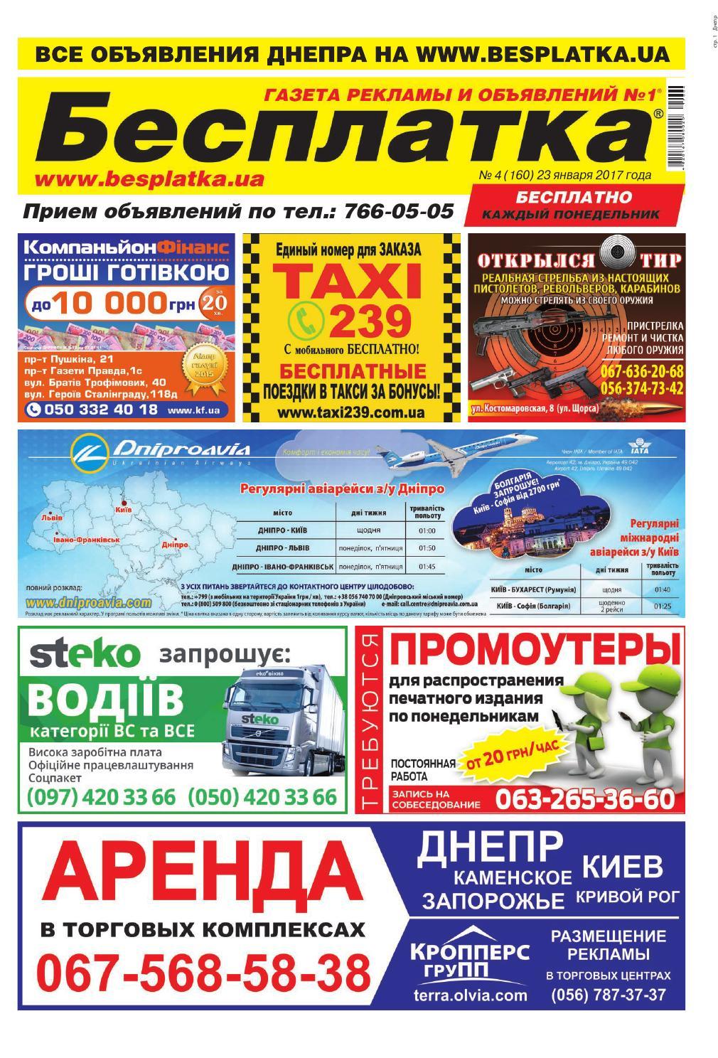 6cfd9a9fdd59 Besplatka  4 Днепр by besplatka ukraine - issuu