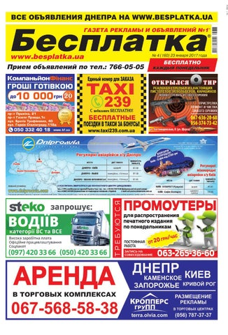 Besplatka  4 Днепр by besplatka ukraine - issuu 9f0baf86e0e