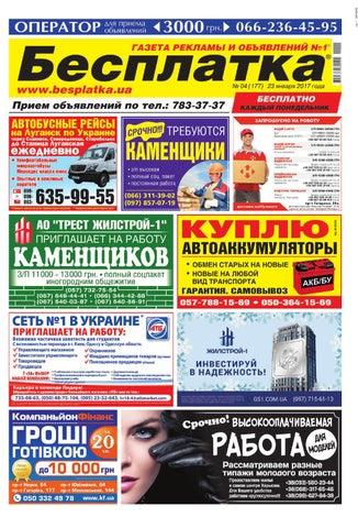 Besplatka  4 Харьков by besplatka ukraine - issuu 5d45b082fea28