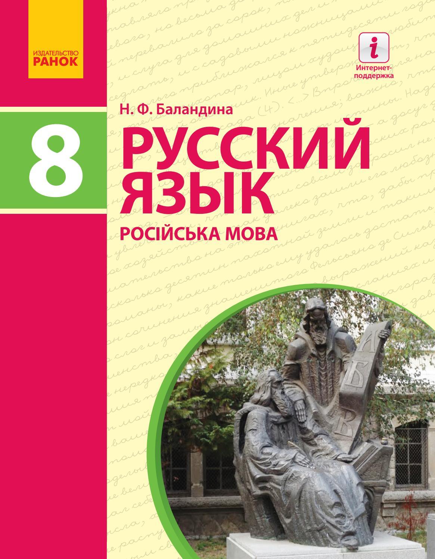 Гдз на 8 клас російська мова баландіна