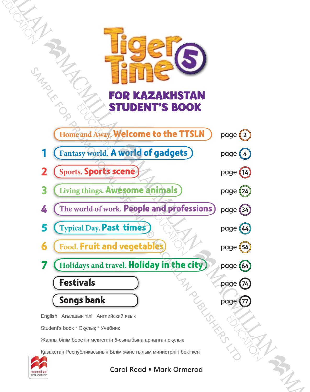 Test yourself 7 класс ответы аяпова